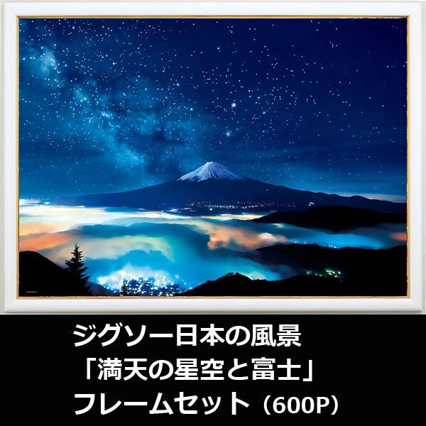 画像1: ジグソー日本の風景「満天の星空と富士」フレームセット(600P) (1)