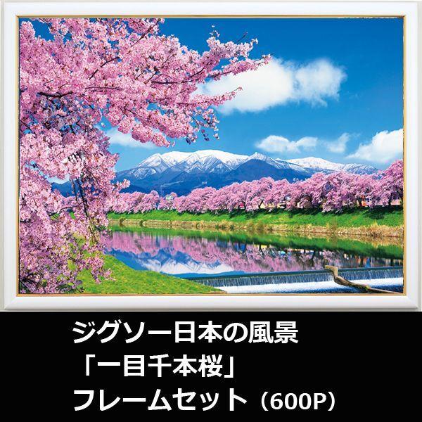 画像1: ジグソー日本の風景「一目千本桜」フレームセット(600P) (1)