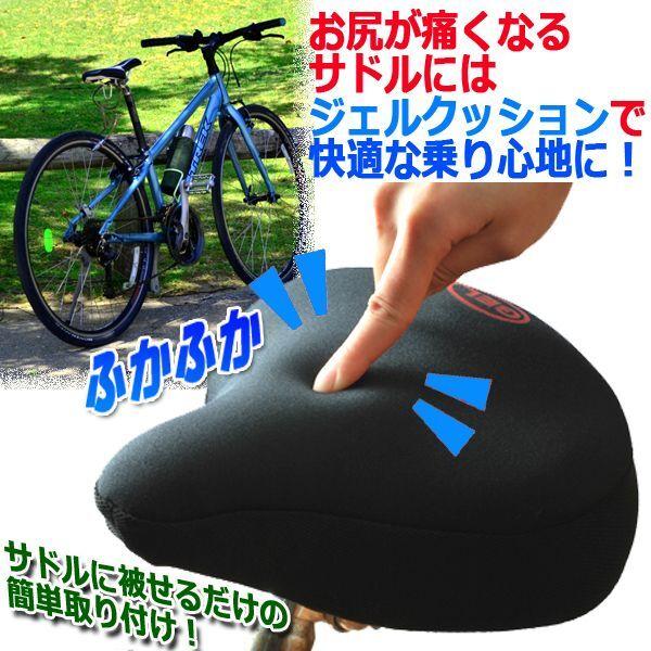 画像1: 自転車サドル専用ジェルクッションカバー (1)