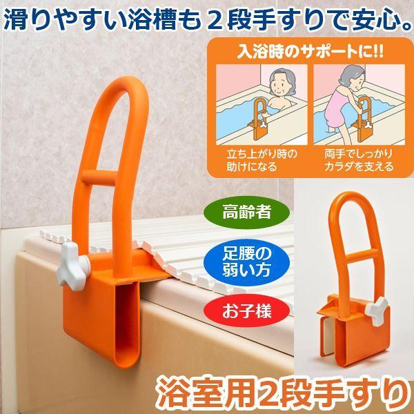画像1: 浴室用2段手すり (1)