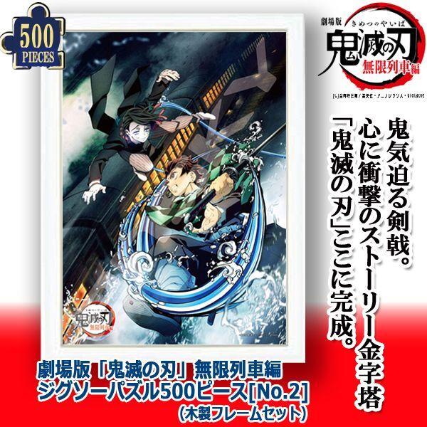 画像1: 劇場版「鬼滅の刃」無限列車編ジグソーパズル500ピース[No.2](木製フレームセット) (1)