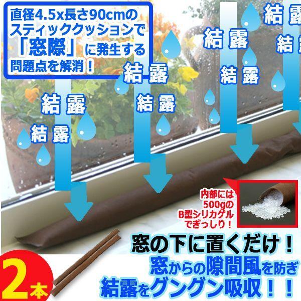 画像1: 隙間風と結露を置くだけで防ぐ!90cmシリカゲルクッション[2本] (1)