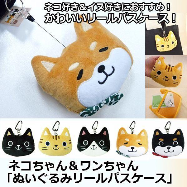 画像1: ネコちゃん&ワンちゃん「ぬいぐるみリールパスケース」 (1)