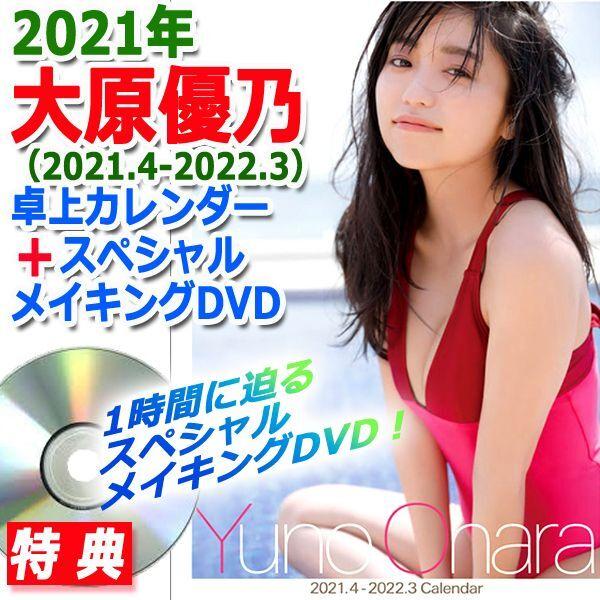 画像1: 2021年4月-2022年3月卓上 大原優乃カレンダー+スペシャルメイキングDVD (1)