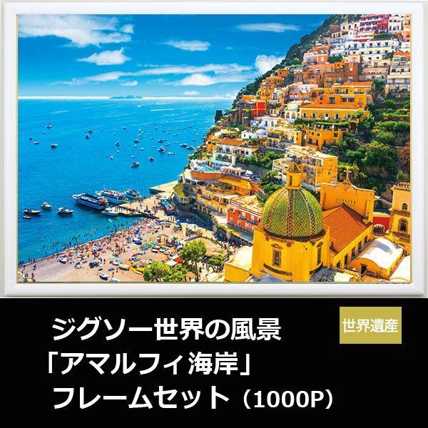 画像1: ジグソー世界の風景「アマルフィ海岸」フレームセット(1000P) (1)