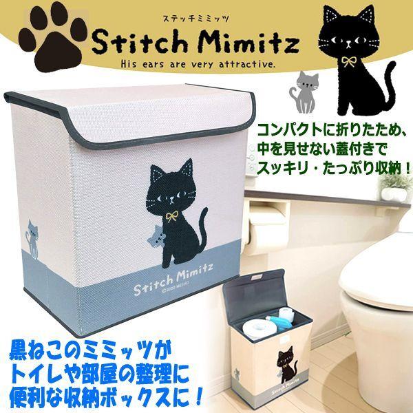 画像1: Stitch Mimitz[ステッチミミッツ]トイレ収納ボックス (1)