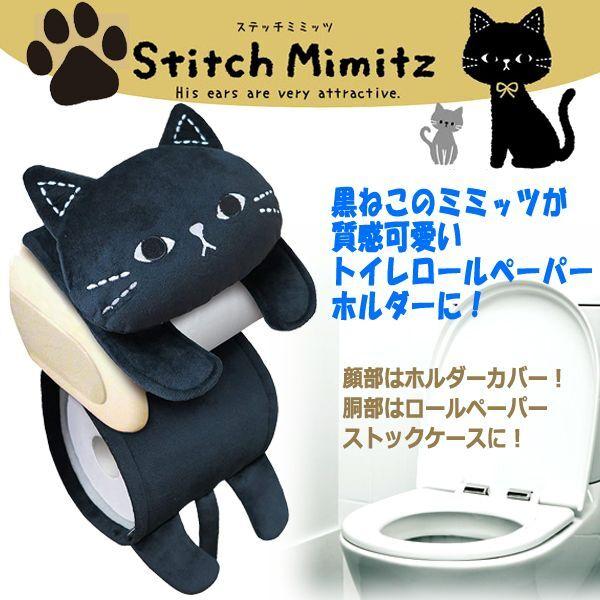 画像1: Stitch Mimitz[ステッチミミッツ]トイレロールペーパーホルダー (1)