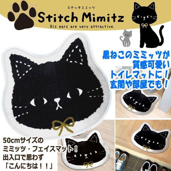 画像1: Stitch Mimitz[ステッチミミッツ]トイレマット (1)
