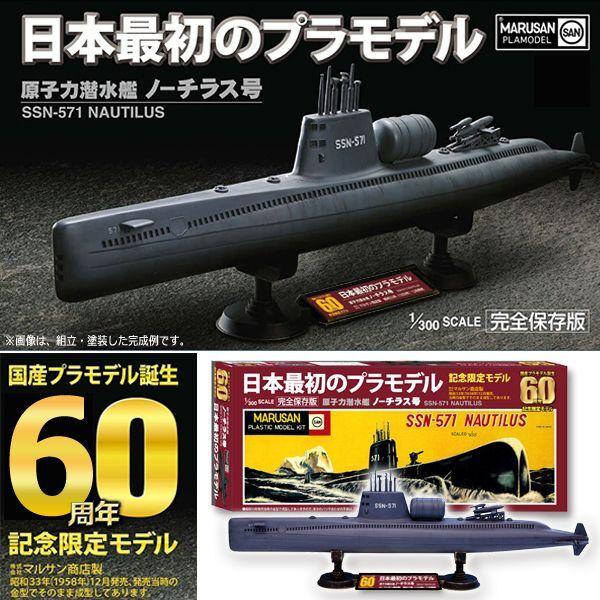 画像1: 日本最初のプラモデル!1/300原子力潜水艦ノーチラス号[国産プラモデル誕生60周年記念限定モデル] (1)