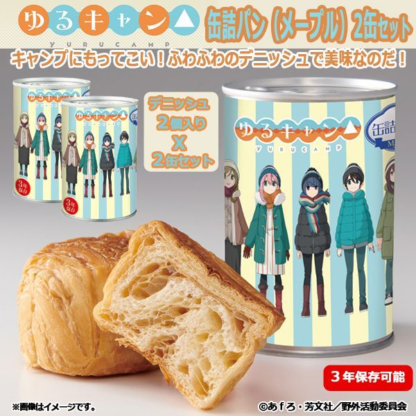 画像1: ゆるキャン△缶詰パン(メープル)2缶セット (1)