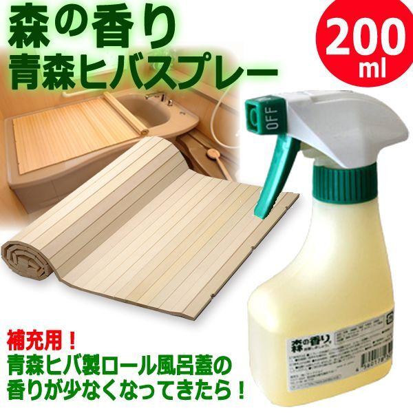 画像1: 補充用「森の香り青森ヒバスプレー(200ml)」 (1)