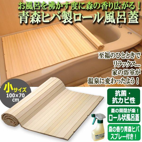画像1: お風呂を沸かす度に森の香り広がる!青森ヒバ製ロール風呂蓋[小/100×70cm](ヒバスプレー200ml付き) (1)