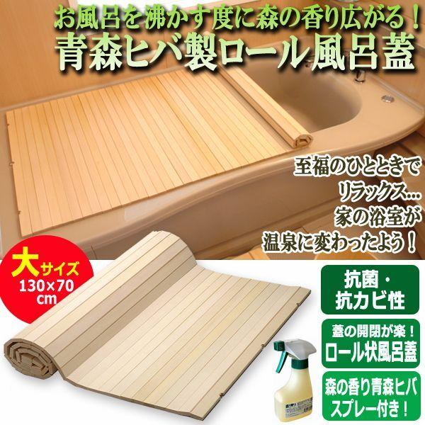 画像1: お風呂を沸かす度に森の香り広がる!青森ヒバ製ロール風呂蓋[大/130×70cm](ヒバスプレー200ml付き) (1)