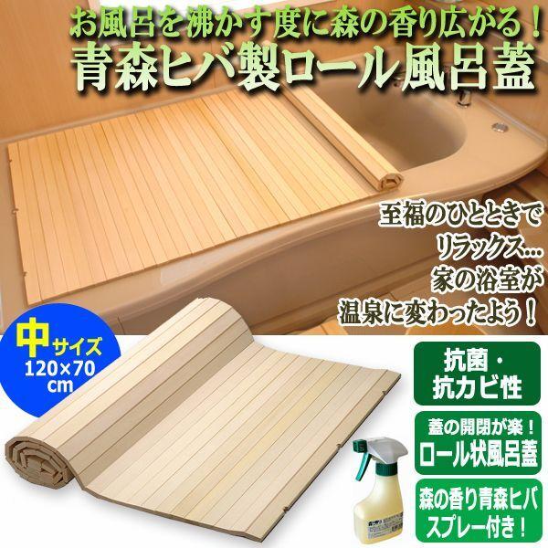 画像1: お風呂を沸かす度に森の香り広がる!青森ヒバ製ロール風呂蓋[中/120×70cm](ヒバスプレー200ml付き) (1)
