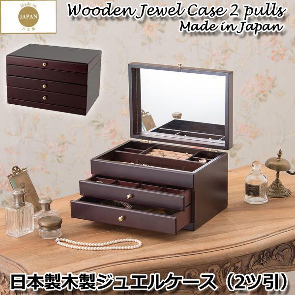 画像1: 日本製木製ジュエルケース(2ツ引) (1)