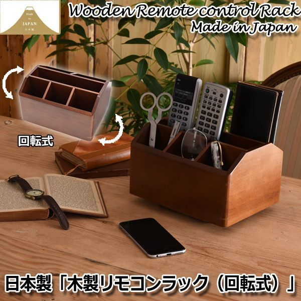 画像1: 日本製「木製リモコンラック(回転式)」 (1)