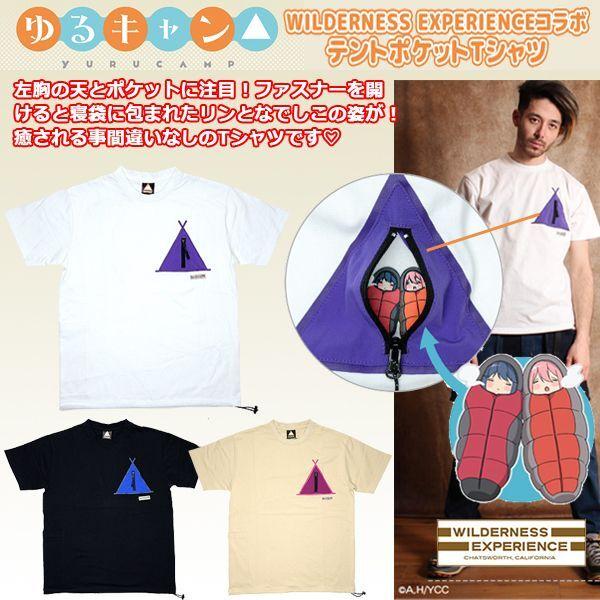 画像1: ゆるキャン△WILDERNESS EXPERIENCEコラボ テントポケットTシャツ (1)