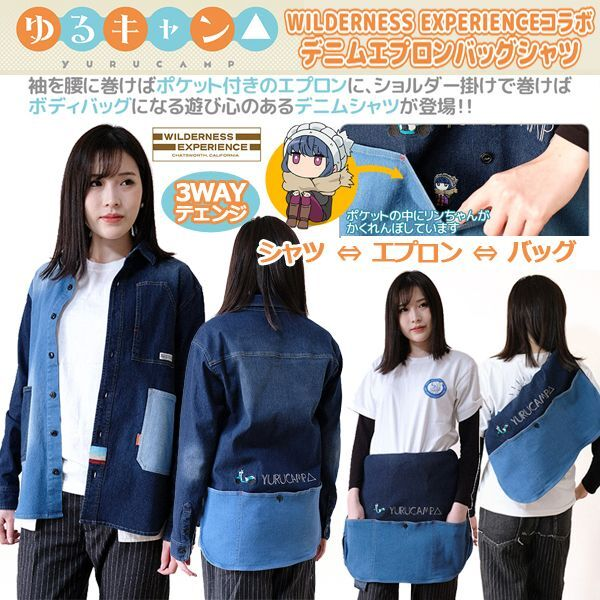 画像1: ゆるキャン△WILDERNESS EXPERIENCEコラボ3WAYスタイルデニムエプロンバッグシャツ (1)
