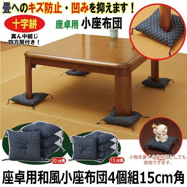 画像1: 座卓用和風小座布団4個組15cm角 (1)