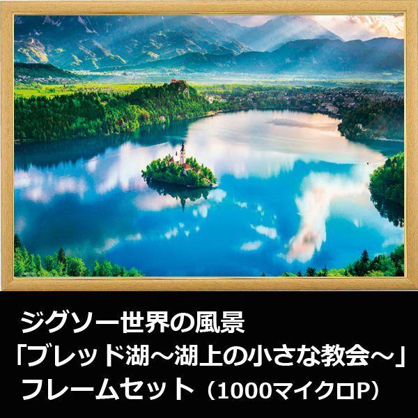 画像1: ジグソー世界の風景「ブレッド湖〜湖上の小さな教会〜」フレームセット(1000マイクロP) (1)