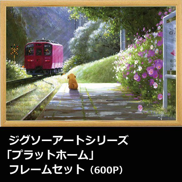 画像1: ジグソーアートシリーズ「プラットホーム」フレームセット(600P) (1)
