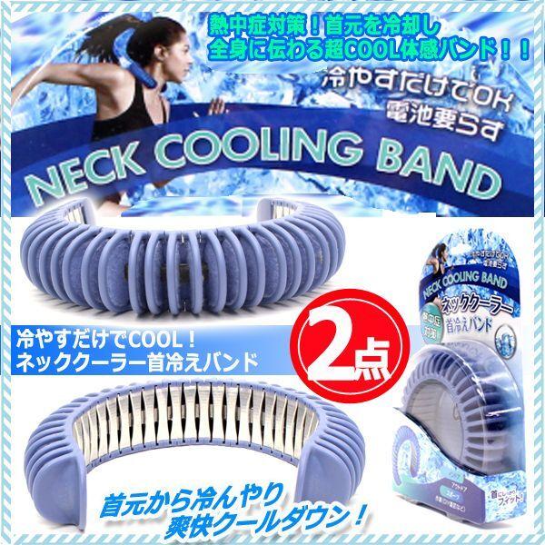 画像1: 冷やすだけでCOOL!ネッククーラー首冷えバンド[2点] (1)