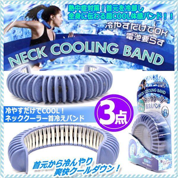 画像1: 冷やすだけでCOOL!ネッククーラー首冷えバンド[3点] (1)