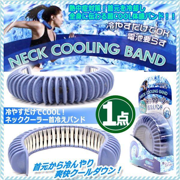 画像1: 冷やすだけでCOOL!ネッククーラー首冷えバンド[1点] (1)