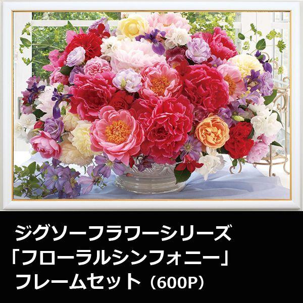画像1: ジグソーフラワーシリーズ「フローラルシンフォニー」フレームセット(600P) (1)