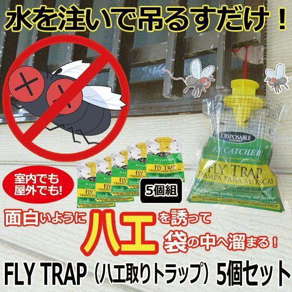 画像1: FLY TRAP(ハエ取りトラップ)5個セット (1)