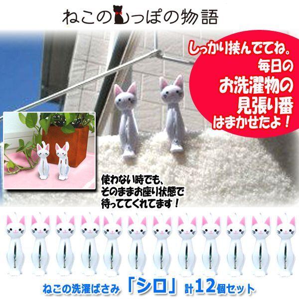 画像1: ねこの洗濯ばさみ「シロ」計12個セット (1)