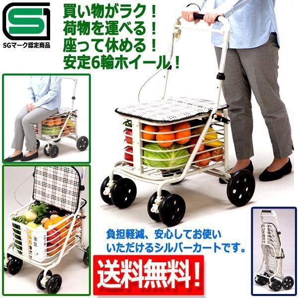 画像1: SG認定商品 座れるブレーキ付きシルバーカート (1)