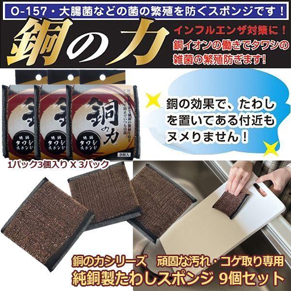 画像1: 銅の力シリーズ「頑固な汚れ・コゲ取り専用!純銅製たわしスポンジ」3パック9個組 (1)