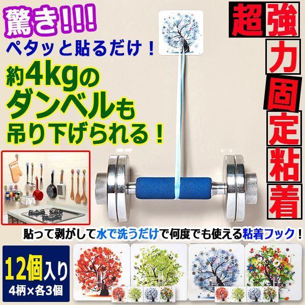 画像1: 約4kgのダンベルも吊り下げられる!壁に穴をあけずに何度でも使える粘着フック[12個入り]  (1)