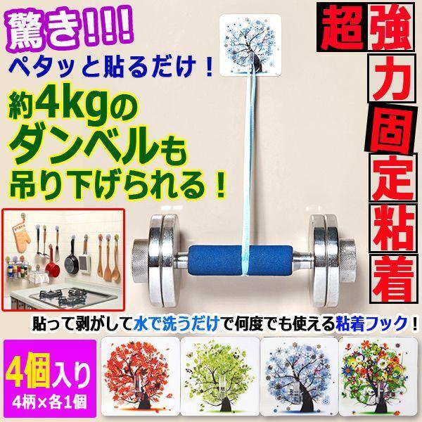 画像1: 約4kgのダンベルも吊り下げられる!壁に穴をあけずに何度でも使える粘着フック[4個入り]  (1)