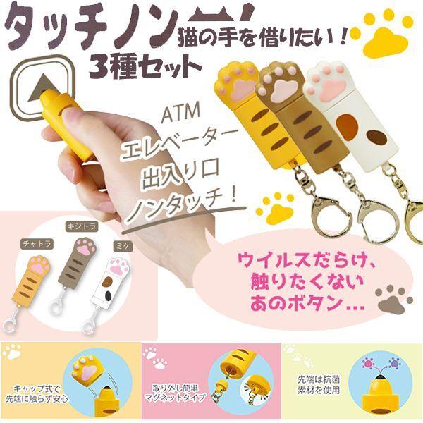 画像1: タッチノン「猫の手を借りたい!」3種セット (1)
