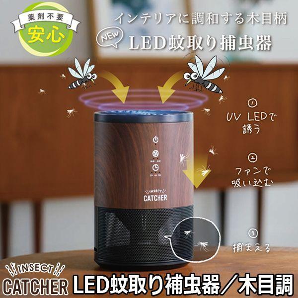 画像1: ポータブルLED蚊取り補虫器/木目調 (1)