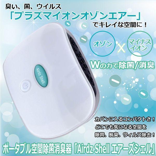 画像1: ポータブル空間除菌消臭器「Airdz Shell エアーズシェル」 (1)