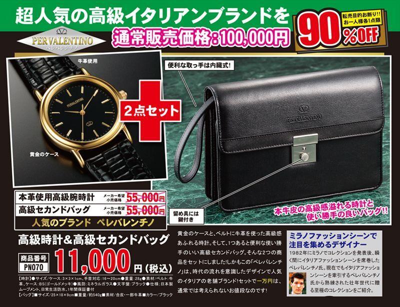 画像1: 高級時計&高級セカンドバッグ (1)