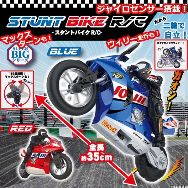 画像1: SUPER BIGシリーズ「スタントバイクR/C」 (1)