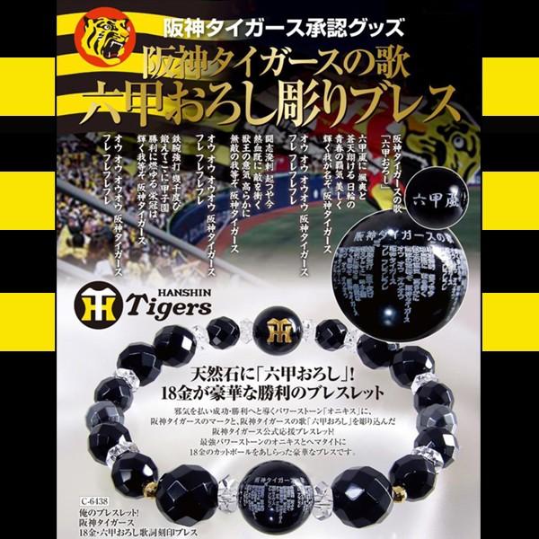 画像1: 阪神タイガース承認18金&オニキス「六甲おろし刻印ブレス」 (1)