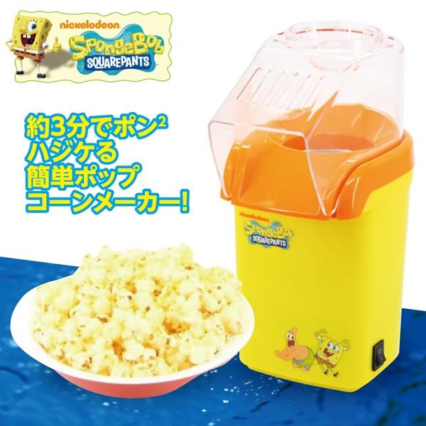 画像1: スポンジ・ボブ3分スピード・ポップコーンメーカー(スポンジボブ,簡単,キャラクター,キッチン,家電) (1)