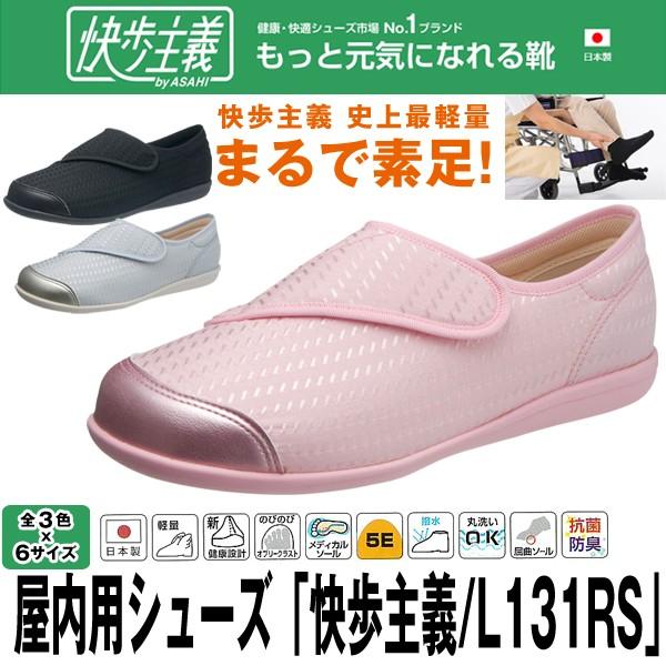 画像1: 屋内用「快歩主義/L131RS」 (室内用,靴,アサヒシューズ,シニア層,つまずきにくい,軽い,日本製,歩行安定,リハビリ) (1)