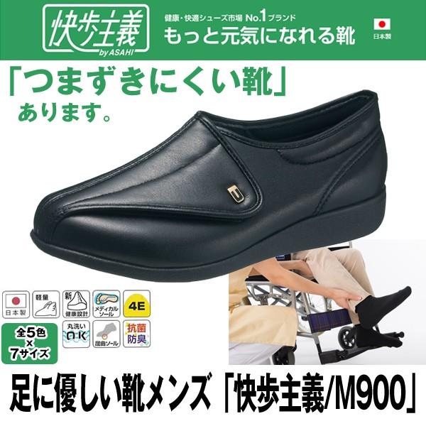 画像1: 足に優しい靴メンズ「快歩主義/M900」 (シニア向け,つまずきにくい,軽量,日本製,歩行安定,リハビリ,男性用) (1)