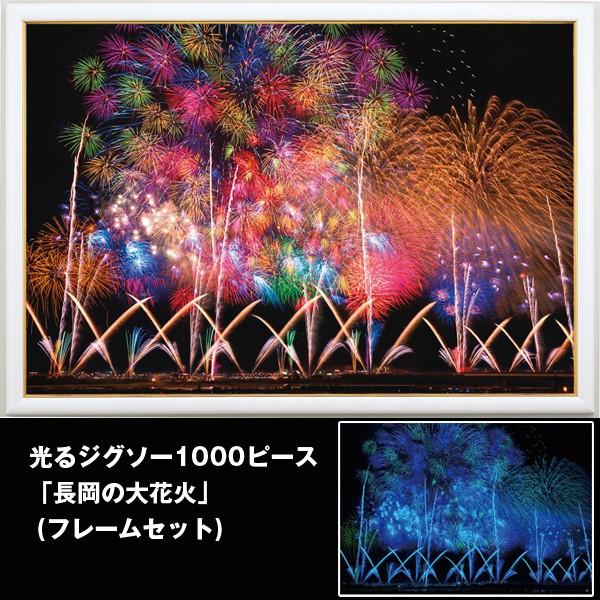 画像1: 光るジグソー1000P「長岡の大花火/フレームセット」 (パズル,1000ピース,暗い場所で光る,新潟長岡の花火大会の景色) (1)