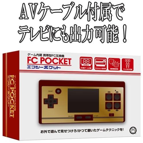 エフシーポケット(FC POKET) (ファミコン互換機)                                        [CBC-06]