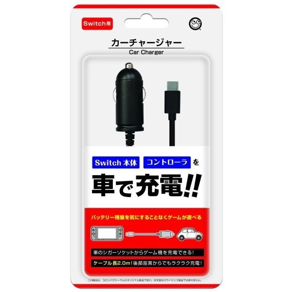 画像1: カーチャージャー「Switch用」  (1)