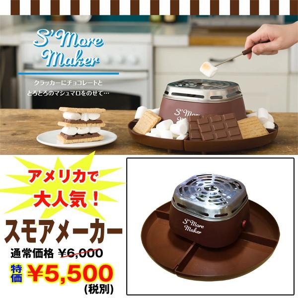 画像1: スモアメーカー(アメリカ大人気料理スモア,マシュマロ焼く料理,東京ディズニーランドレストランスモア料理,スモアデザート調理器) (1)