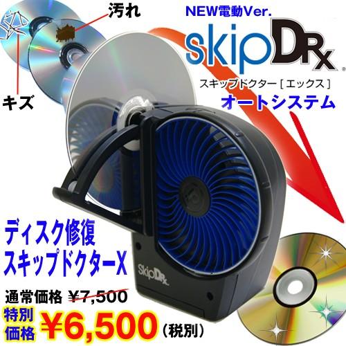 画像1: ディスク修復スキップドクターX(電動/オートマ/CD/DVD/キズ/汚れ/音飛び/画像乱れ/読み込みエラー/リペア/再生) (1)
