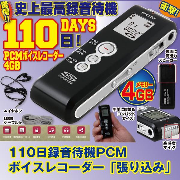 画像1: 110日録音待機PCMボイスレコーダー「張り込み」(世界初,世界最長時間,110日,SVOS,再生,イヤホン,マイク,音声,コンパクト) (1)